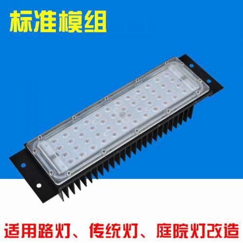 庭院灯模组30w 50w 60w标准模组散热器 户外传统灯灯具改造模组
