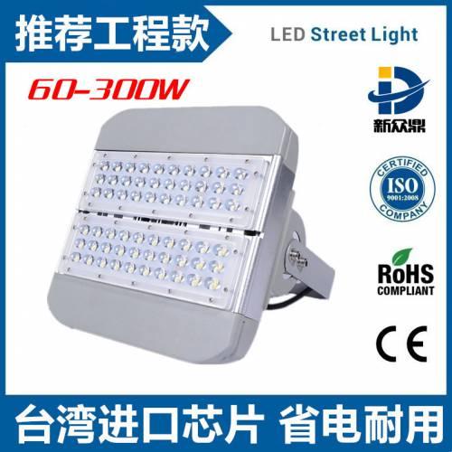 厂家直销led模组隧道灯 户外防水60W90W120W模组投光灯
