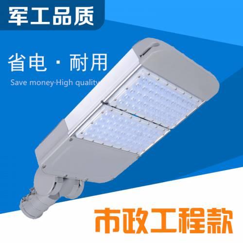 led路灯头/太阳能道路灯 大功率模组路灯50W 100W 150W 200W