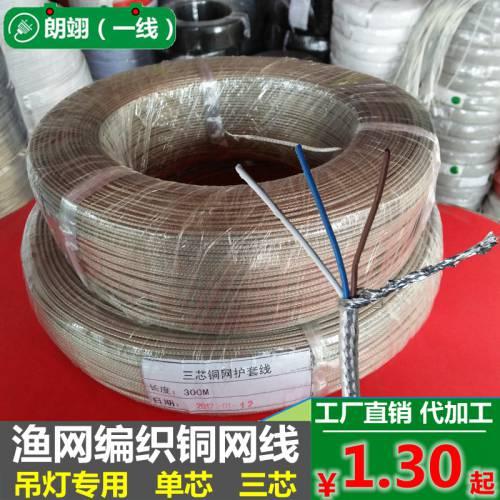 1332高温渔网线内铁氟龙线镀锡铜网编织线吊灯线双屏蔽线材加工电
