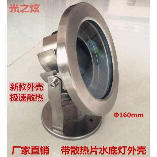 厂家直销 新款直径160mm水底灯外壳 带散热片不锈钢水底灯外壳