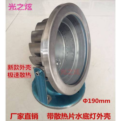 厂家直销 新款直径190mm水底灯外壳 带散热片不锈钢水底灯外壳