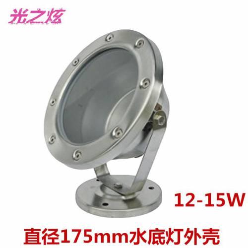 直径175mm不锈钢水底灯外壳、水池专用15W304不锈钢水底灯外壳