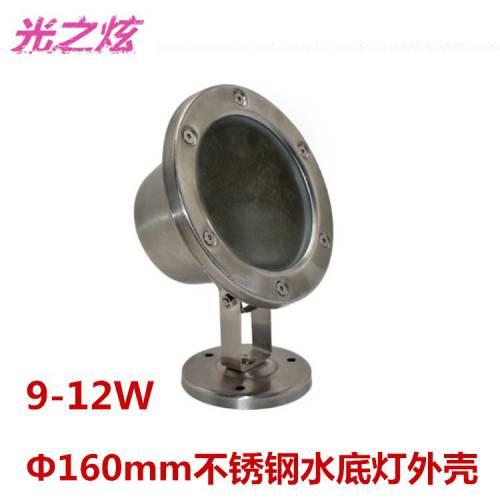 户外直径160mm304不锈钢水底灯外壳、9W12W304不锈钢水底灯外壳