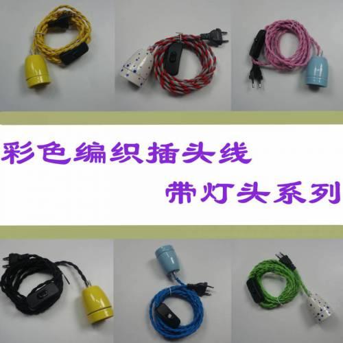 厂家生产VDE认证编织303开关圆插头线带E27上釉陶瓷灯头电源线