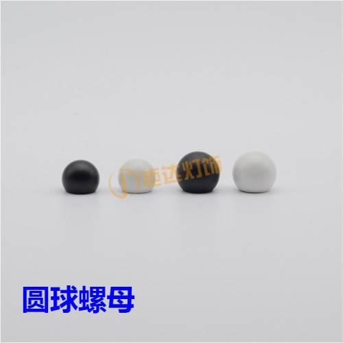 圆球型螺母光头母装饰螺母螺丝10厘内牙黑白色灯饰灯具配件DIY