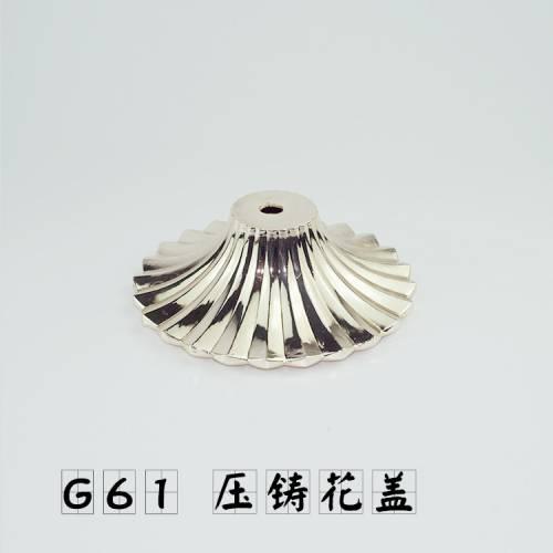 锌合金压铸花盖杯碟G61壁灯吊灯工艺装饰管件灯饰灯具配件批发DIY