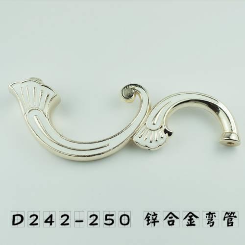 锌合金压铸花纹弯管弯臂壁灯吊灯工艺装饰灯饰灯具配件D242-250