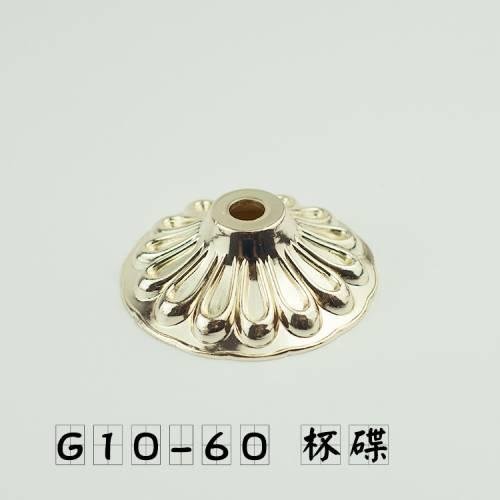锌合金压铸花盖杯碟G10-60壁灯吊灯工艺装饰灯饰灯具配件DIY批发