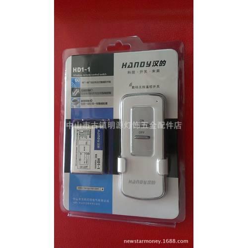HanDy汉的一路遥控开关HD1-1
