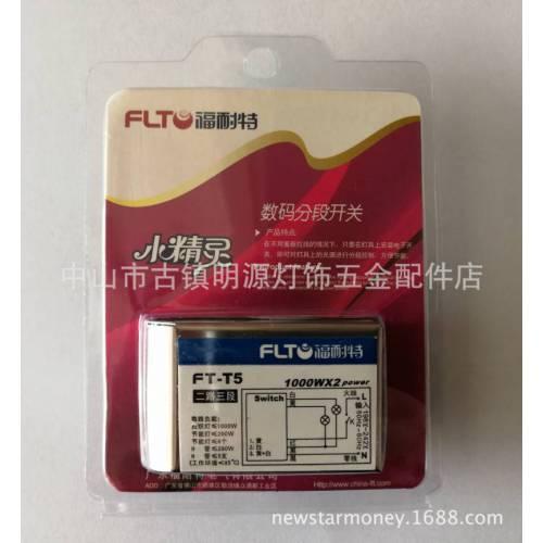 FLT 福耐特 二路三段电脑 FT-T5