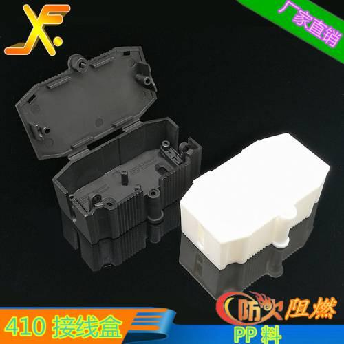 923端子接线盒 410接线盒 端子保护盒 电源盒