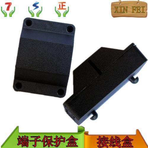 接线盒 端子保护盒 端子护罩