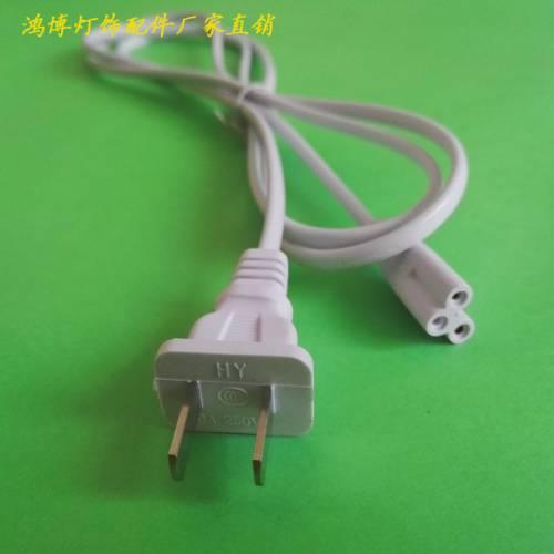 国标三孔电源线PVC电源线 t8灯管电源连接线 二扁插品字尾电源线