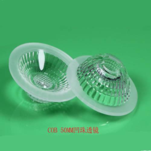 免费取样LED透镜 COB 50MM光面或凹珠面透镜 亚克力集成LED棱镜
