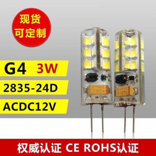 ACDC通用节能高亮g4led水晶灯珠泡 3w2835g4led灯珠 玉米灯珠24D