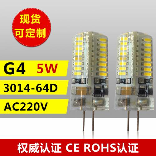 G4直插玉米灯珠 3014 64D贴片式插泡光源 高亮AC220VG4贴片灯珠