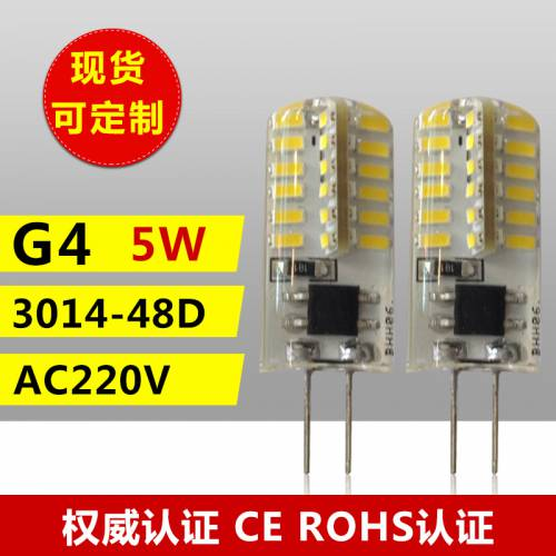 LED灯珠220V插脚G4小灯泡 水晶灯玉米灯泡高亮220V插泡led光源