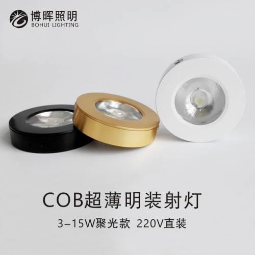 超薄led明装射灯 3W5W吸顶圆形COB金色小射灯 橱柜珠宝展柜酒柜灯