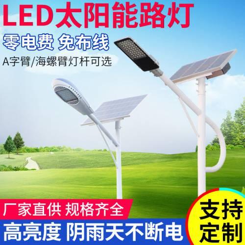 LED太阳能路灯6米超亮户外防水庭院灯乡村一体化新农村照明路灯杆
