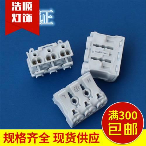 接地线快速接线端子 863端子台三位接线柱 LED接线端子按压端子台