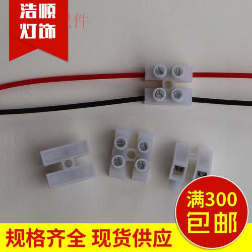 按压式快速接线端子 两位接线端子 接线柱 端子台 阻燃接线端子