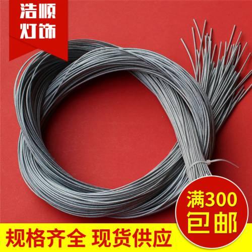 不锈钢保险绳灯饰吊绳 包胶钢丝绳 压铸头钢丝绳 不锈钢钢丝绳