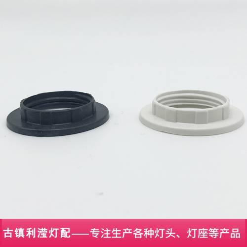e14灯头环 台灯天花灯塑料卡扣环固定环 螺口灯头外环 黑白灯头圈