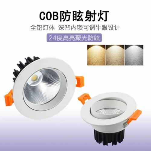 压铸led筒灯嵌入式5W10W15W20W工程LED天花筒灯防眩可调角COB射灯