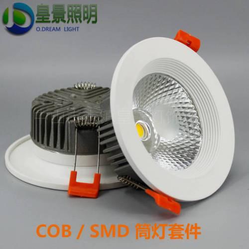 LED天花灯COB筒灯外壳套件5W7W10W15W20W25W30WLED筒灯天花灯外壳
