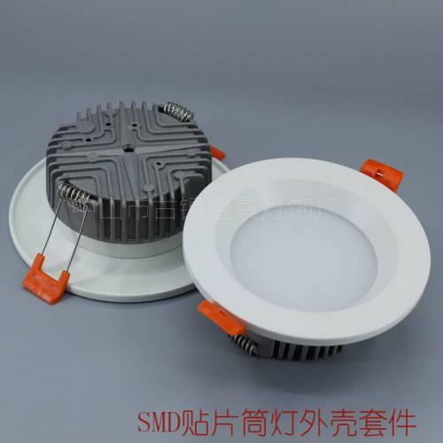 SMD天花灯筒灯LED白色内斜台阶压铸铝材外壳套件 LED贴片筒灯外壳