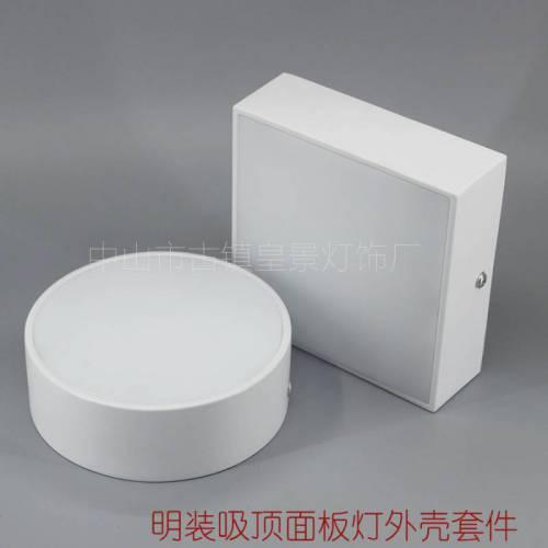 LED16W24W36W48W圆形方形压铸铝SMD超薄吸顶明装筒灯外壳套件