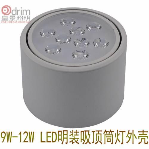 LED明装筒灯外壳套件 9W LED明装筒灯外壳 12W LED筒灯外壳