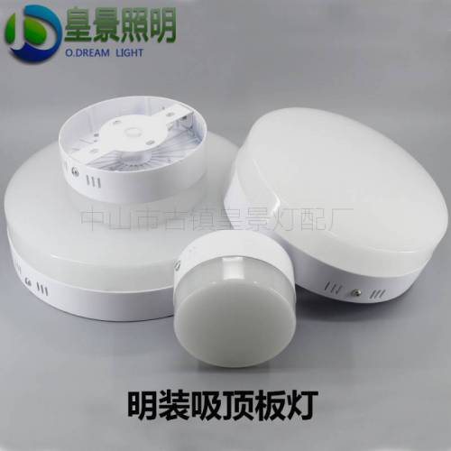 6W 12W 18W 24W 36W方形圆形简约LED超薄明装吸顶筒灯外壳套件