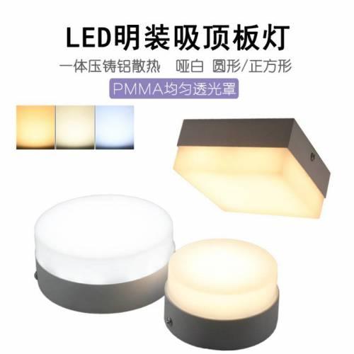 超薄明装吸顶面板灯6W12W18W24W36W铸铝白色圆形方形LED明装筒灯
