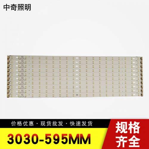 厂家批发新一代3030光源10W+10W吸顶灯照明配件贴片铝基板595mm