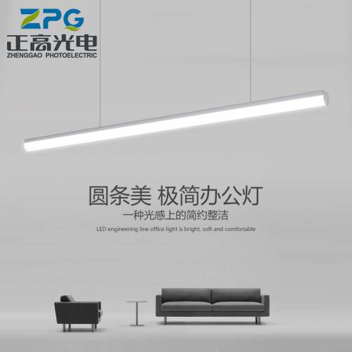 LED办公室吊灯 铝槽嵌入式明装线条灯商场客厅