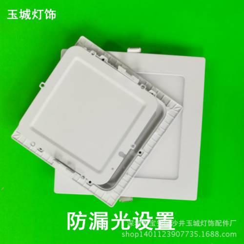 LED超薄方形面板灯9w外径145*135mm  外壳 平板灯嵌入式灯具