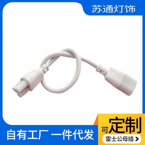 厂家直销T5 支架 公母插(四次成型PC头) LED连接线pc+pvc+铜