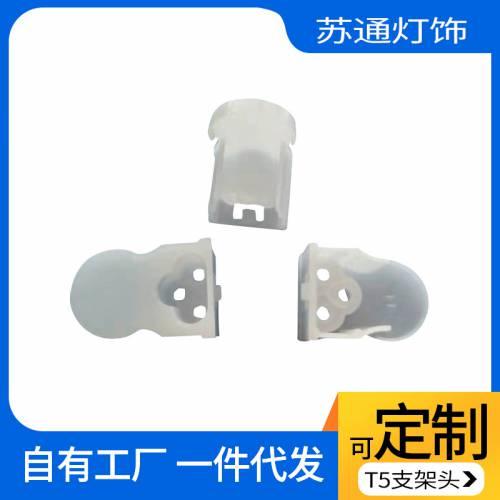 厂家生产T5支架头注塑灯具配件灯头灯饰配件灯具 灯座 塑料堵头