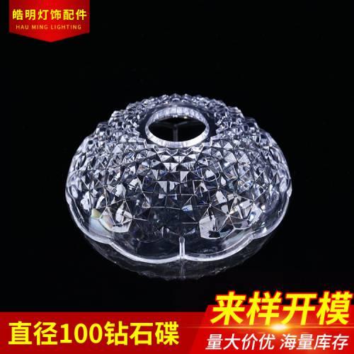 现代简约室内蜡烛灯饰配件 4寸100MM亚克力家具吊灯水晶灯罩批发