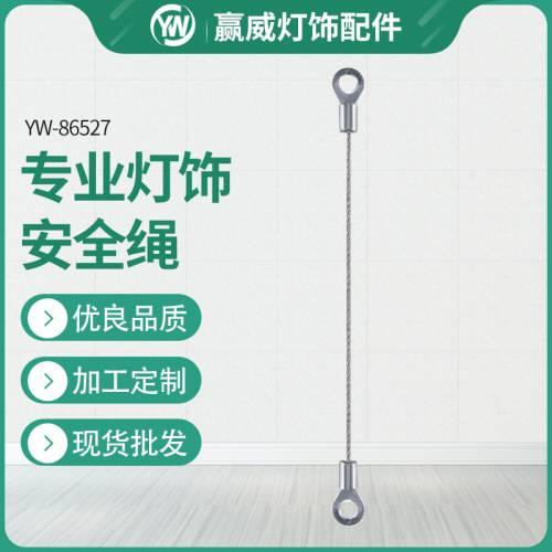 厂家直销灯具悬挂配件安全绳卡线器挂钩LED灯防坠钢丝绳量多价优