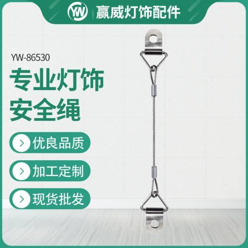灯具悬挂配件厂家直销LED灯防坠钢丝绳卡线器安全绳挂钩量多价优