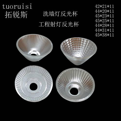 cob光学反光杯led塑料反光杯洗墙灯反光杯射灯反光杯天花灯反光杯