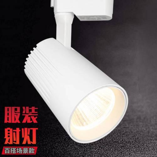 服装店射灯led轨道灯店铺商用超亮暖光明装COB天花背景墙导轨灯