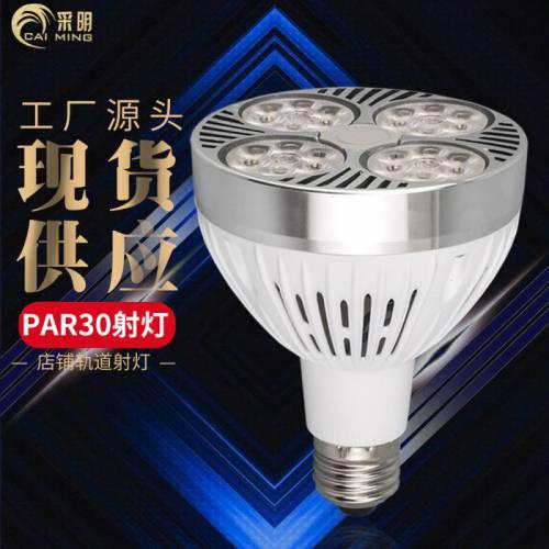 厂家现货批发par30轨道灯E27节能螺牙灯泡 led PAR灯35W帕灯