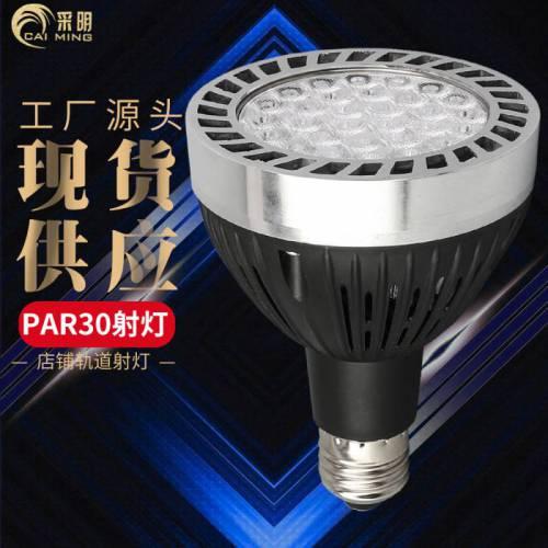 PAR30轨道灯光源35wE27螺口灯泡导轨灯led大功率帕灯
