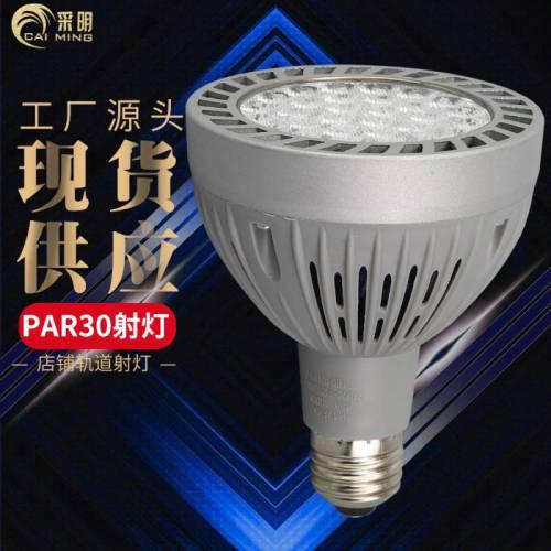 PAR30射灯45w轨道灯光源led大功率帕灯E27螺口导轨灯灯泡