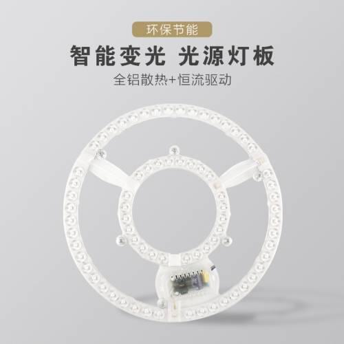新款2835LED透镜模组光源厂家直销创意款吸顶灯风扇灯圆形光源板