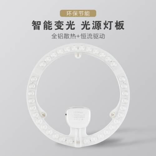 新款2835LED透镜光源模组厂家直销创意款吸顶灯风扇灯圆形光源板